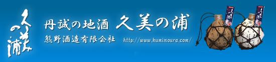京都府 丹後の地酒 清酒 久美の浦 熊野酒造有限会社のホームページ