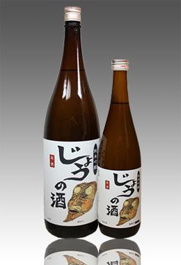 純米吟醸原酒 じょうの酒