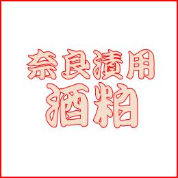 奈良漬用酒粕
